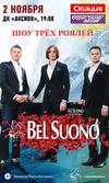 Концерт трио  «Bel Suono»