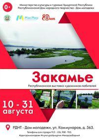 Афиша Ижевска — Выставка «Закамье»
