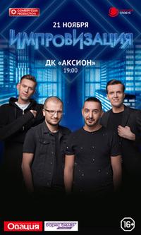 Афиша Ижевска — Шоу «Импровизация»