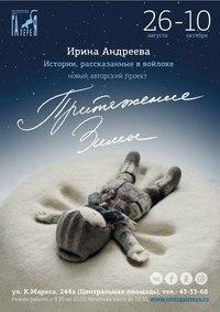 Афиша Ижевска — Выставка «Притяжение зимы»
