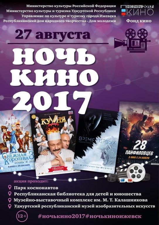 Афиша ижевск кино билеты краснодар концерт