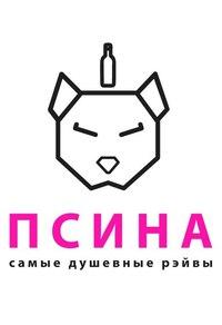 Афиша Ижевска — Вечеринка в стиле поп-рэйв «Псина»