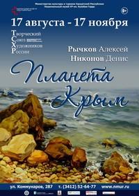 Афиша Ижевска — Выставка «Планета Крым»
