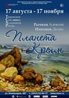 Выставка «Планета Крым»