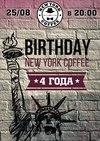 День рождения NYCoffee