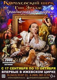Афиша Ижевска — Шоу «Королевский цирк» Гии Эрадзе