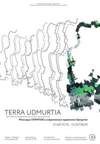 Афиша Ижевска — Выставка «Terra Udmurtia»