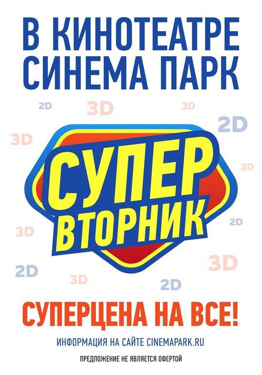 «Супер Вторники» в кинотеатре «Синема Парк»