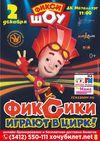 Фикси-шоу «Фиксики играют в цирк»