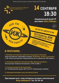 Афиша Ижевска — Встреча-дискуссия «Опытные мотоциклы ИЖ: непройденный рубеж»