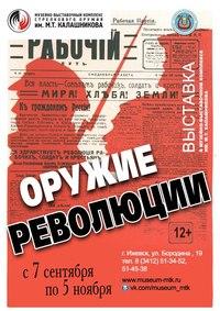 Афиша Ижевска — Выставка «Оружие революции»