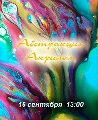 Афиша Ижевска — Мастер-класс «Абстракция акрилом»