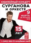 «Сурганова и Оркестр» с новой концертной программой