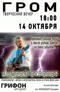Афиша Ижевска — Творческий вечер Андрея Стрепета