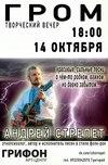 Творческий вечер Андрея Стрепета