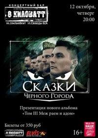 Афиша Ижевска — Концерт группы «Сказки Чёрного Города»