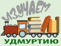 Афиша Ижевска — Интерактивные игры «Изучаем Удмуртию»