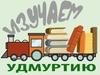 Интерактивные игры «Изучаем Удмуртию»