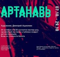 Афиша Ижевска — Выставка художника Дмитрия Ашихмина «АРТАНАВЬ»