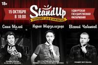 Афиша Ижевска — Большой StandUp концерт 2.0