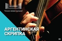Афиша Ижевска — Концерт «Аргентинская скрипка»
