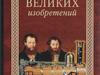 Афиша Ижевска — Книжная выставка «Как Эдисон у Лодыгина лампочку украл»