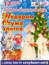 Новогоднее шоу «Недаром стужа злится»