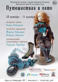 Афиша Ижевска — Выставка «Путешествие в лето»