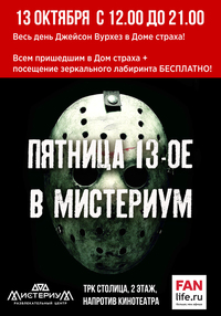 Афиша Ижевска — Пятница 13 в «МистериуМе»