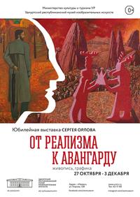 Афиша Ижевска — Выставка «От реализма к авангарду»