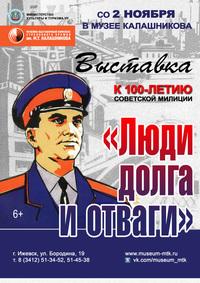 Афиша Ижевска — Выставка «Люди долга и отваги»