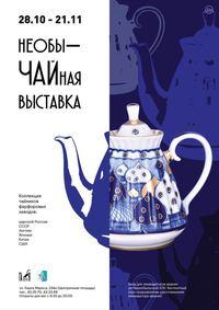 Афиша Ижевска — «НеобыЧАЙная выставка»