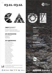 Афиша Ижевска — Выставка-экопроект «СЛОИ»