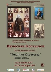 Афиша Ижевска — Выставка «Родники Отечества»