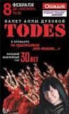 Концерт театра танца «TODES»