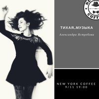 Афиша Ижевска — «Тихая музыка» в «New York Coffee»