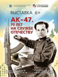 Афиша Ижевска — Выставка «АК-47. 70 лет на службе Отечеству»