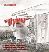 Афиша Ижевска — Пуны (Пёс)
