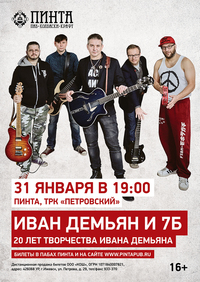 Афиша Ижевска — Концерт Ивана Демьяна и «7Б»