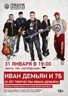 Концерт Ивана Демьяна и «7Б»