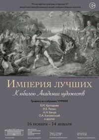 Афиша Ижевска — Выставка «Империя лучших»