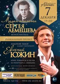 Афиша Ижевска — Концерт Евгения Южина