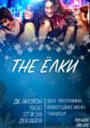 Новогодняя шоу-программа «The ёлки»