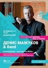 Концерт Дениса Мажукова и его бенда