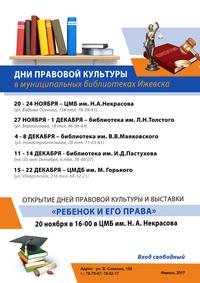 Афиша Ижевска — Дни правовой культуры