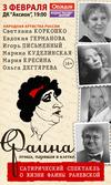 Спектакль-биография Фаины Раневской