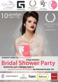 Афиша Ижевска — Bridal Shower Party — девичник для невест