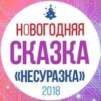 Афиша Ижевска — Новогодняя сказка-несуразка
