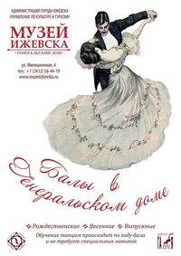 Афиша Ижевска — Рождественские балы в Генеральском доме