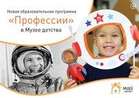 Афиша Ижевска — Образовательная программа «Профессии»